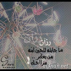 صور-اسم-رزان-خلفيات-اسم-رزان-رمزيات-اسم-رزان_00111 صور اسم رزان , خلفيات اسم رزان , رمزيات اسم رزان
