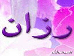 صور-اسم-رزان-خلفيات-اسم-رزان-رمزيات-اسم-رزان_00112-300x228 صور اسم رزان , خلفيات اسم رزان , رمزيات اسم رزان