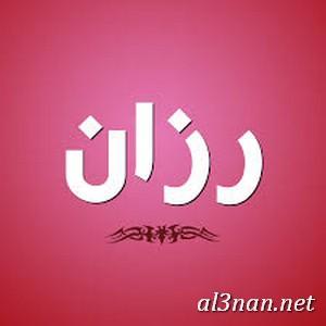 صور-اسم-رزان-خلفيات-اسم-رزان-رمزيات-اسم-رزان_00120 صور اسم رزان , خلفيات اسم رزان , رمزيات اسم رزان