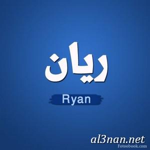 صور-اسم-ريان-،خلفيات-اسم-ريان-،رمزيات-لاسم-ريان_00041 صور اسم ريان , خلفيات اسم ريان , رمزيات اسم ريان