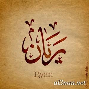 صور-اسم-ريان-،خلفيات-اسم-ريان-،رمزيات-لاسم-ريان_00056 صور اسم ريان , خلفيات اسم ريان , رمزيات اسم ريان