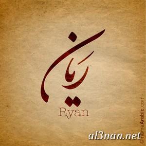 صور-اسم-ريان-،خلفيات-اسم-ريان-،رمزيات-لاسم-ريان_00057 صور اسم ريان , خلفيات اسم ريان , رمزيات اسم ريان