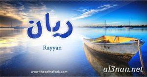 صور-اسم-ريان-،خلفيات-اسم-ريان-،رمزيات-لاسم-ريان_00074-300x157 صور اسم ريان , خلفيات اسم ريان , رمزيات اسم ريان