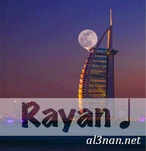 صور-اسم-ريان-،خلفيات-اسم-ريان-،رمزيات-لاسم-ريان_00077-290x300 صور اسم ريان , خلفيات اسم ريان , رمزيات اسم ريان