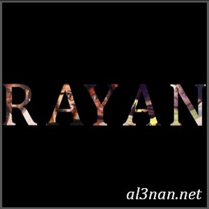 صور-اسم-ريان-،خلفيات-اسم-ريان-،رمزيات-لاسم-ريان_00083 صور اسم ريان , خلفيات اسم ريان , رمزيات اسم ريان