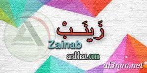صور-اسم-زينب-خلفيات-لاسم-زينب-رمزيات-اسم-زينب_00121-300x150 صور اسم زينب، خلفيات اسم زينب ، رمزيات اسم زينب