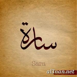 صور-اسم-سارة-،خلفيات-لاسم-سارة-،رمزيات-لاسم-ساره_00232 صور اسم سارة خلفيات اسم سارة، رمزيات اسم سارة