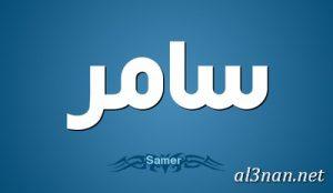 صور-اسم-سامر-خلفيات-اسم-سامر-رمزيات-اسم-سامر_00099-300x174 صور اسم سامر ، خلفيات اسم سامر ، رمزيات اسم سامر