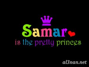 صور-اسم-سامر-خلفيات-اسم-سامر-رمزيات-اسم-سامر_00111-300x225 صور اسم سامر ، خلفيات اسم سامر ، رمزيات اسم سامر