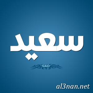 صور-اسم-سعيد،-خلفيات-اسم-سعيد-رمزيات-اسم-سعيد_00693 صور اسم سعيد ،خلفيات اسم سعيد ،رمزيات اسم سعيد