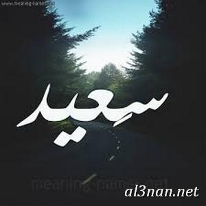 صور-اسم-سعيد،-خلفيات-اسم-سعيد-رمزيات-اسم-سعيد_00694 صور اسم سعيد ،خلفيات اسم سعيد ،رمزيات اسم سعيد