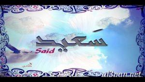 صور-اسم-سعيد،-خلفيات-اسم-سعيد-رمزيات-اسم-سعيد_00696-300x169 صور اسم سعيد ،خلفيات اسم سعيد ،رمزيات اسم سعيد