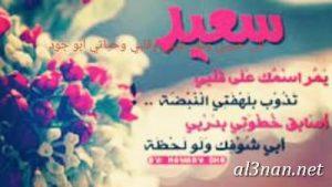 صور-اسم-سعيد،-خلفيات-اسم-سعيد-رمزيات-اسم-سعيد_00699-300x169 صور اسم سعيد ،خلفيات اسم سعيد ،رمزيات اسم سعيد