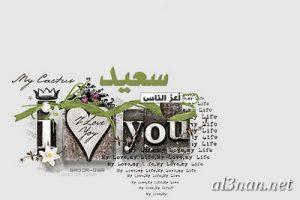 صور-اسم-سعيد،-خلفيات-اسم-سعيد-رمزيات-اسم-سعيد_00712-300x200 صور اسم سعيد ،خلفيات اسم سعيد ،رمزيات اسم سعيد