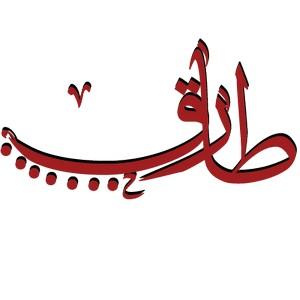 صور-اسم-طارق،-خلفيات-اسم-طارق-رمزيات-اسم-طارق_00330 صور اسم طارق،خلفيات اسم طارق ،رمزيات اسم طارق