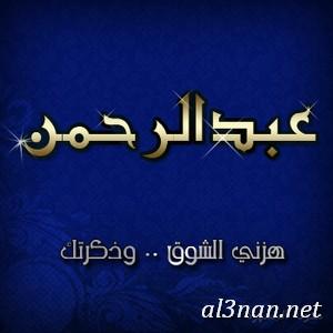 صور-اسم-عبد-الرحمن،-خلفيات-اسم-عبد-الرحمن-رمزيات-اسم-عبد-الرحمن_00394-1 صور اسم عبد الرحمن ،خلفيات اسم عبد الرحمن ،رمزيات اسم عبد الرحمن