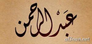 صور-اسم-عبد-الرحمن،-خلفيات-اسم-عبد-الرحمن-رمزيات-اسم-عبد-الرحمن_00405-300x143 صور اسم عبد الرحمن ،خلفيات اسم عبد الرحمن ،رمزيات اسم عبد الرحمن