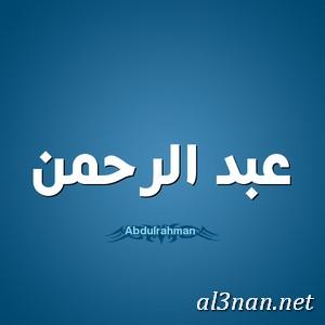 صور-اسم-عبد-الرحمن،-خلفيات-اسم-عبد-الرحمن-رمزيات-اسم-عبد-الرحمن_00408 صور اسم عبد الرحمن ،خلفيات اسم عبد الرحمن ،رمزيات اسم عبد الرحمن