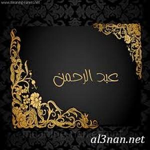 صور-اسم-عبد-الرحمن،-خلفيات-اسم-عبد-الرحمن-رمزيات-اسم-عبد-الرحمن_00416 صور اسم عبد الرحمن ،خلفيات اسم عبد الرحمن ،رمزيات اسم عبد الرحمن