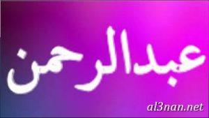 صور-اسم-عبد-الرحمن،-خلفيات-اسم-عبد-الرحمن-رمزيات-اسم-عبد-الرحمن_00422-300x169 صور اسم عبد الرحمن ،خلفيات اسم عبد الرحمن ،رمزيات اسم عبد الرحمن