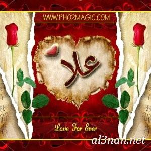 صور-اسم-علا،-خلفيات-اسم-علا-رمزيات-اسم-علا_00425 صور اسم علا،خلفيات اسم علا،رمزيات اسم علا