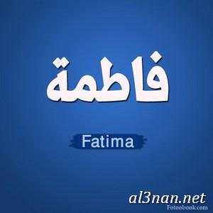 صور-اسم-فاطمة-،خلفيات-لاسم-فاطمة،-رمزيات-اسم-فاطمة_00212 صور اسم فطوم , خلفيات اسم فطوم , رمزيات اسم فطوم