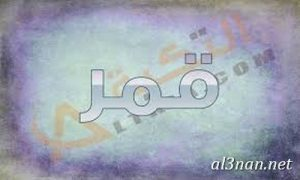 صور-اسم-قمر-خلفيات-اسم-قمر-رمزيات-اسم-قمر_00513-300x180 صور اسم قمر , خلفيات اسم قمر , رمزيات اسم قمر