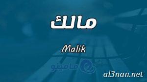 صور-اسم-مالك-خلفيات-اسم-مالك-رمزيات-اسم-مالك_00158-300x169 صور اسم مالك ، خلفيات اسم مالك ، رمزيات اسم مالك