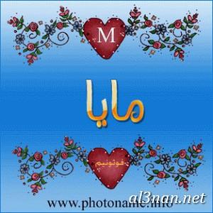 صور-اسم-مايا-خلفيات-اسم-مايا-رمزيات-اسم-مايا_00176 صور اسم مايا ، خلفيات اسم مايا ، رمزيات اسم مايا