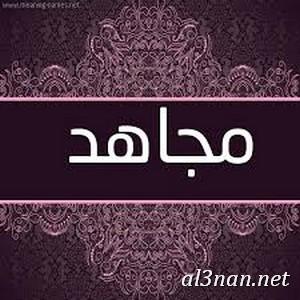 صور-اسم-مجاهد-خلفيات-اسم-مجاهد-رمزيات-اسم-مجاهد_00156-1 صور اسم مجاهد , خلفيات اسم مجاهد , رمزيات اسم مجاهد