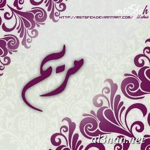 صور-اسم-مرريم،خلفيات-لاسم-مريم-،رمزيات-لاسم-مريم_00146 صور اسم مريم ، خلفيات اسم مريم ، رمزيات اسم مريم