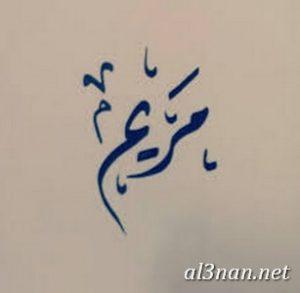 صور-اسم-مرريم،خلفيات-لاسم-مريم-،رمزيات-لاسم-مريم_00155-300x293 صور اسم مريم ، خلفيات اسم مريم ، رمزيات اسم مريم