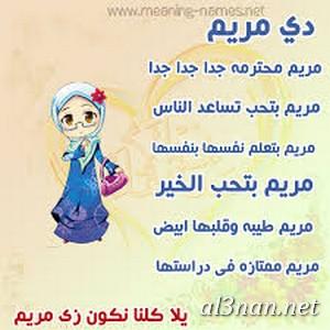 صور-اسم-مرريم،خلفيات-لاسم-مريم-،رمزيات-لاسم-مريم_00171 صور اسم مريم ، خلفيات اسم مريم ، رمزيات اسم مريم