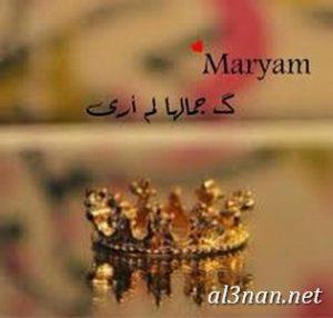 صور-اسم-مرريم،خلفيات-لاسم-مريم-،رمزيات-لاسم-مريم_00174-300x286 صور اسم مريم ، خلفيات اسم مريم ، رمزيات اسم مريم