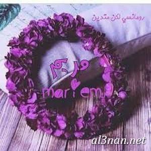 صور-اسم-مرريم،خلفيات-لاسم-مريم-،رمزيات-لاسم-مريم_00175 صور اسم مريم ، خلفيات اسم مريم ، رمزيات اسم مريم