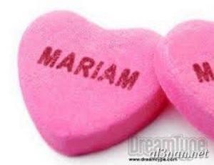 صور-اسم-مرريم،خلفيات-لاسم-مريم-،رمزيات-لاسم-مريم_00179-300x231 صور اسم مريم ، خلفيات اسم مريم ، رمزيات اسم مريم