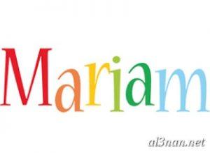صور-اسم-مرريم،خلفيات-لاسم-مريم-،رمزيات-لاسم-مريم_00184-300x219 صور اسم مريم ، خلفيات اسم مريم ، رمزيات اسم مريم
