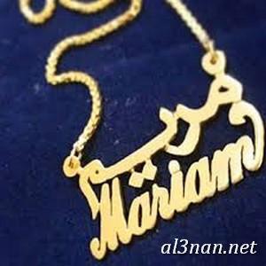 صور-اسم-مرريم،خلفيات-لاسم-مريم-،رمزيات-لاسم-مريم_00187 صور اسم مريم ، خلفيات اسم مريم ، رمزيات اسم مريم