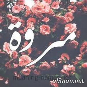 صور-اسم-مروة-خلفيات-اسم-مروة-رمزيات-اسم-مروة_00195 صور اسم مروة , خلفيات اسم مروة , رمزيات اسم مروة