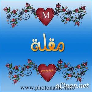 صور-اسم-مقله-،-رمزيات-اسم-مقله-،خلفيات-اسم-مقله_00298 صور اسم مقلة 2020,خلفيات اسم مقلة ,رمزيات اسم مقلة