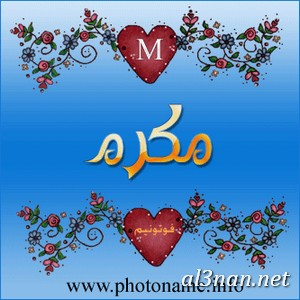 صور-اسم-مكرم-،-خلفيات-لاسم-مكرم،-رمزيات-لاسم-مكرم_00279 صور اسم مكرم،خلفيات اسم مكرم،رمزيات اسم مكرم