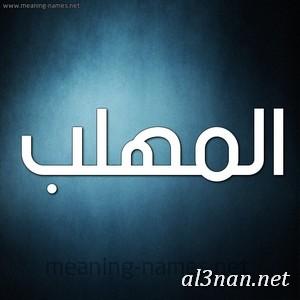 صور-اسم-ملهب-،خلفيات-لاسم-ملهب،رمزيات-لاسم-ملهب_00251 صور اسم مهلب خلفيات اسم مهلب، رمزيات اسم مهلب