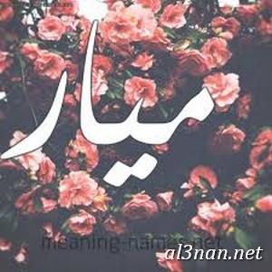 صور-اسم-ميار-خلفيات-اسم-ميار-رمزيات-اسم-ميار_00595 صور اسم ميار , خلفيات اسم ميار , رمزيات اسم ميار