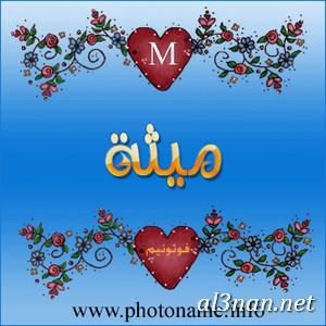 صور-اسم-ميثاء،خلفيات-لاسم-ميثاء،رمزيات-لاسم-ميثاء_00316 صور اسم ميثاء ، خلفيات اسم ميثاء ، رمزيات اسم ميثاء