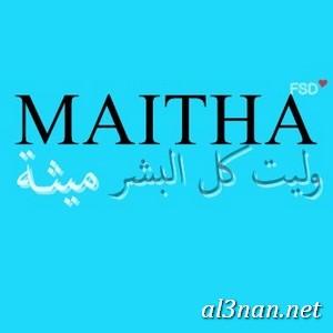 صور-اسم-ميثاء،خلفيات-لاسم-ميثاء،رمزيات-لاسم-ميثاء_00330 صور اسم ميثاء ، خلفيات اسم ميثاء ، رمزيات اسم ميثاء