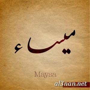 صور-اسم-ميساء-،-خلفيات-اسم-ميساء-،-رمزيات-اسم-ميساء_00152 صور اسم ميساء ، خلفيات اسم ميساء، رمزيات اسم ميساء