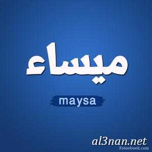 صور-اسم-ميساء-،-خلفيات-اسم-ميساء-،-رمزيات-اسم-ميساء_00154 صور اسم ميساء ، خلفيات اسم ميساء، رمزيات اسم ميساء
