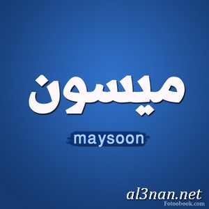 صور-اسم-ميسون-خلفيات-اسم-ميسون-رمزيات-اسم-ميسون_00305 صور اسم ميسون ، خلفيات اسم ميسون، رمزيات اسم ميسون