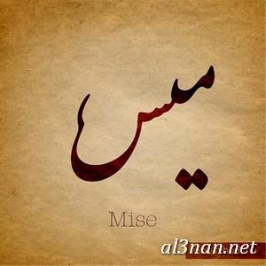صور-اسم-ميس-خلفيات-اسم-ميس-رمزيات-اسم-ميس_00612 صور اسم ميس , خلفيات اسم ميس , رمزيات اسم ميس
