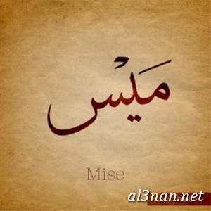 صور-اسم-ميس-خلفيات-اسم-ميس-رمزيات-اسم-ميس_00614 صور اسم ميس , خلفيات اسم ميس , رمزيات اسم ميس
